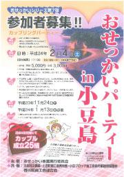 小豆島おせっかいシリーズ第7弾